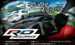 Real Drive เกมตู้รถแข่งที่โคตรสมจริง แห่งศตวรรษที่ 21