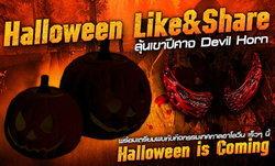 Infestation Halloween Festival Like & Share ลุ้นเขาปีศาจ Devil Horn