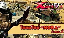 XSHOT มาชัวร์!! เตรียมพบกับโหมด MOBA ตีครีบลาสป้อม 3 พ.ย. นี้