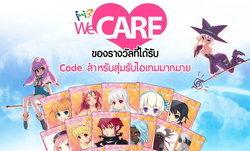 """Ini3 We care จับมือ ชาวปังย่า ให้โครงการ """"ล้อเลื่อน"""" เพื่อมูลนิธิคนพิการไทย"""