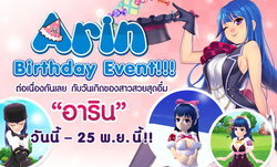 Pangya กิจกรรม Arin Birthday Event