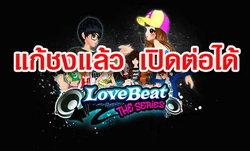 TDP แก้ชง เจรจาสำเร็จ LOVE BEAT ได้ไปต่อ