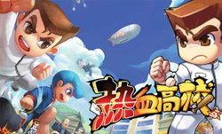Kunio Fighter เกมไฟท์ติ้งสุดมันส์ คอมโบกระจาย