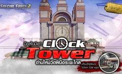 SPECIAL FORCE 2 เผยด่านใหม่เอาใจขาหรอย Clock Tower