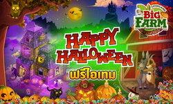 Bigfarm ชวนเล่นเกมปลูกผักสุขสันต์ กับกิจกรรมวันฮาโลวีน