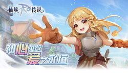 ชวนเล่น Ragnarok Tencent เวอร์ชั่นใหม่ของ RO มือถือ มีทีเด็ดที่มากขึ้น