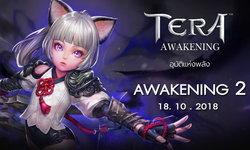TERA อัปเดตแพทช์จัดเต็ม Awakening 2 ดันเจี้ยนใหม่เพียบ สกิลโหดครบ 18 ตุลาคมนี้