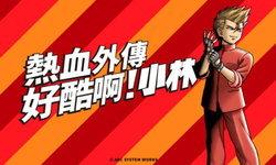 อดีตบอสดาวน์ทาว์ กลายมาเป็นตัวเอกในเกมคุนิโอะภาคใหม่