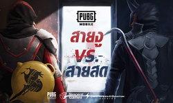 PUBG Mobile ต้อนรับปีใหม่ไปกับศึก Royale Pass ซีซั่น 5 และอัพเดต 0.10.5