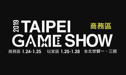 Taipei Game Show 2019 งานมหกรรมเกมสุดยิ่งใหญ่ของทวีปเอเชีย 24-28 มกราคม 2562 นี้