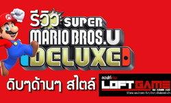 รีวิว  NEW SUPER MARIO BROS U DELUXE เกม 2D สุดสนุกที่พกพาไปได้ทุกที่บนโลก