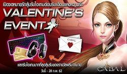 Cabal Valentine Event เปิดจดหมายรัก ลุ้นรับไอเทมต้อนรับเดือนแห่งความรัก