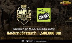 PUBG MOBILE Campus Championship ศึกชิงแชมป์ระดับภูมิภาค รอบออฟไลน์