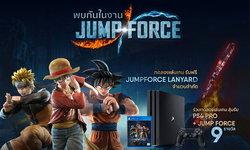 วันหยุดนี้ไปเล่นเกม Jump Force ที่ Central World ลุ้นรับ PS4 Pro