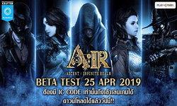 A:IR Beta Test เปิดให้มันกลางเวหาแล้ว 25 เม.ย.นี้ เวลา 11.00 น.
