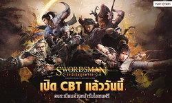 Swordsman กระบี่เย้ยยุทธจักร เปิด CBT แล้ววันนี้