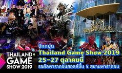ปักหมุด Thailand Game Show 2019 25-27 ตุลาคมนี้ ที่เดิม