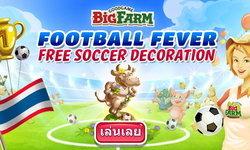 BigFarm ชวนเพื่อนๆเชียร์ทีมไทย ในศึกฟุตบอลหญิงระดับโลก