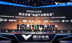 จีนทุ่มงบ 4 หมื่นล้านบาท ดันเมืองไห่หนาน เป็นเมือง Esports ของโลก