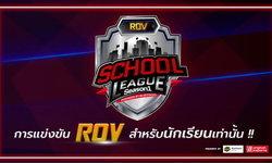 เปิดรับสมัครการแข่งขัน RoV ออนไลน์สำหรับนักเรียน ชิงรางวัลรวมกว่า 18,000 บาท