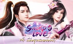 Sword of Love เปิดให้ลงทะเบียนล่วงหน้าแล้ว