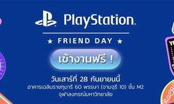 PlayStation Friend Day ชวนเชิญเพื่อนๆมาสนุกด้วยกันวันเสาร์ที่ 28 กันยายน