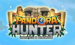 รีวิว Pandora Hunter เกมทำลายมิตรภาพฉบับของคนไทย