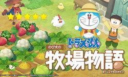 Doraemon Story of Seasons เทคนิคปลูกผักให้ได้ 5 ดาว ง่ายนิดเดียว