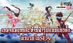 รีวิว Yong Heroes เกมมือถือ Action RPG สไตล์จีนกำลังภายใน