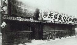 ภาพประวัติศาสตร์ อาคารสำนักงานแรกของ Nintendo ในปี ค.ศ. 1889
