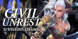 TERA Online: ใครแน่!! ขอท้า Civil Unrest ศึกเดือด!! กิลด์แกร่ง!!