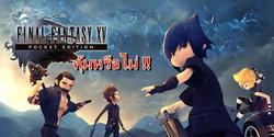 บทความพิเศษ เกม Final Fantasy 15 Pocket Edition คุ้มค่าหรือไม่หากเล่นภาคหลักมาแล้ว