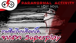 เจอผีแล้วไง! รวมช็อตกรี้ด! เกมVRผี Paranormal Activity: The Lost Soul