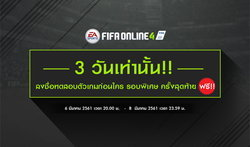 FIFA Online 4 เพิ่มรอบพิเศษ CBT ครั้งเดียว และครั้งสุดท้าย