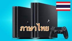 บทความพิเศษ เกมภาษาไทยก้าวสำคัญของวงการเกมไทย ที่มีแล้วเล่นสนุกกว่าเดิม