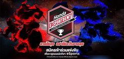 Honda ไทยบุกตลาด eSports คัดทีมชนะ เซ็นสัญญาเป็นนักกีฬาตัวจริง