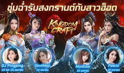Kingdom Craft เพิ่มดีกรีร้อนในกิจกรรมสงกรานต์ ร่วมกับ 4 สาวสุด HOT!
