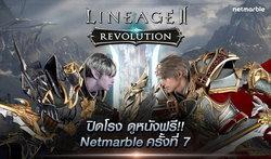 Lineage2 Revolution เหมาโรงดู Avengers: Infinity War ฟรี 300 ที่นั่ง