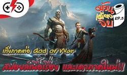 เก็งภาคใหม่ God of War จากคำใบ้และอีสเตอร์เอ้กภาคล่าสุด ฉบับม้วนเดียวจบ