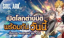 Soul Ark เปิดให้มันส์ตามสัญญาแล้ววันนี้
