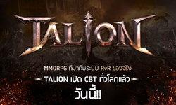 GAMEVIL เปิด CBT เกม MMORPG ใหม่ Talion อย่างเป็นทางการแล้ว
