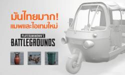 โคตรไทย! PUBG ปล่อยข้อมูลแมพใหม่ Sanhok เพิ่มตุ๊กตุ๊ก และบ้านแบบไทยๆ