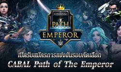 Cabal เปิดรับสมัคร The Path of Emperor ศึกชิงความเป็นหนึ่งของสายอาชีพ