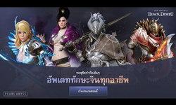 Black Desert Online เปิดอัพเดททักษะของทุกอาชีพใน เซิร์ฟเวอร์ไทย