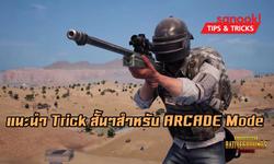 Trick สำหรับการเล่น Arcade Mode ใน Pubg Mobile ที่คอเกมไม่ควรมองข้าม