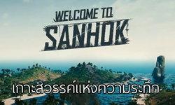 รีวิว Sanhok แผนที่ใหม่สไตล์ไทยๆ เล็กแต่เร้าใจใน PUBG PC