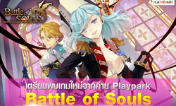 Battle of Souls ผู้สร้างเดียวกับ Summoner Wars เปิด Pre-Regis แล้ววันนี้