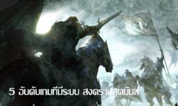 Top 5 เกมออนไลน์ ที่มีสงครามกิลวอร์ มันส์ที่สุดสำหรับเกมเมอร์ไทย