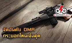 PUBG Mobile - เจาะลึก DMR อันไหนเทพสุดมาดู !!