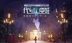 Project E โปรเจคเกมมือถืออลังการแห่งปีจาก Tencent จีน